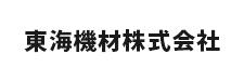 東海機材株式会社
